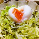 春キャベツと塩昆布と温泉卵のサラダ