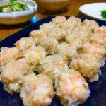 海老と鶏ひき肉の焼きシュウマイ